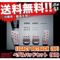 AT車用 シルバーポリッシュ ペダルパッドセットAT STI ST3602421000 (A型〜C型)