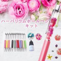 【商品説明】 ハーバリウムボールペンの手作りキットをご用意しました! ボールペンカラーは選べる12色...