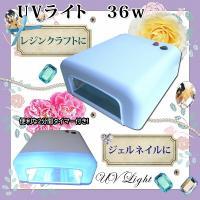 ハイパワーUV36Wライト UV管は着脱可能で、光が集まるような配置です。 スイッチ(−)は連続運転...