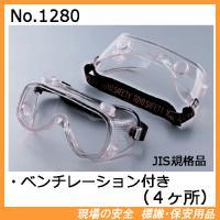 ●ゴーグルタイプの防じんメガネです。(JIS規格品)  眼鏡をかけたままでも使用できます。 ●ベンチ...