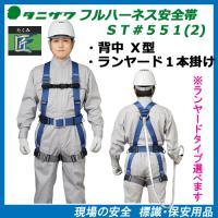 ●墜落阻止時の荷重を分散し、身体への負担を軽減するのはもちろんのこと、装着時の自然な装着感を追求し、...