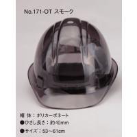 ▼ポリカーボネート樹脂製ヘルメット ▼内装とアゴヒモに消臭加工素材を使用しています。 ▼帯電防止処理...