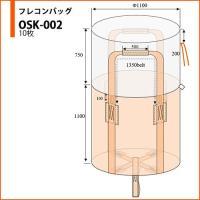 フレコンバッグ 大型土のう トン袋 1t 1立米 反転ベルト付 丸型 バージン100% OSK-002 10枚入り