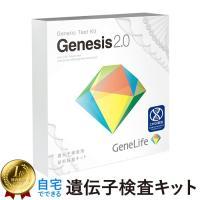 遺伝子検査 キット GeneLife Genesis2.0 ジーンライフ ジェネシス2.0 自宅でできる遺伝子検査 DNA検査 がんリスク判定