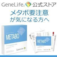 メタボリックシンドロームの要項の一つである脂質異常症と高血圧症の二つのリスクに関連する遺伝子を調べる...