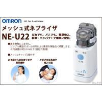 オムロンメッシュ式ネブライザーNE-U22一般医療機器