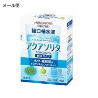 味の素株式会社アクアソリタ 粉末 りんご風味22g×5袋AQUASOLITA水分補給 経口補水液 電...