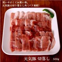 元気豚の切り落としは、モモ肉を使用し、瞬間冷凍で一気に冷凍してしまうので鮮度が落ちません。また、バラ...