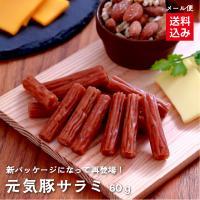 元気豚のお肉だけでつくった、味わい深いサラミ。 お肉本来の旨味を引き出すため、最小限の調味料でつくり...