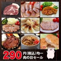 毎月29日は『肉の日』! 肉の日48時間限定、税込290円均一セール♪  ・同じ商品を複数選んでもO...