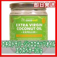 ●最新の低温エクスペラー法 生のココナッツ果肉から最新の低温エクスペラー法で熱を加えず、ココナッツに...