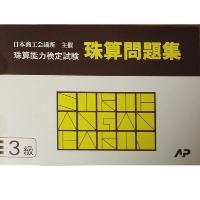 日本商工会議所主催 珠算能力検定試験  珠算問題集 3級 導入の例題・解答記載り。 (練習問題15回...