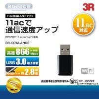3Rソリューション 11ac 対応USB無線LANアダプタ [3R-KCWLAN03]