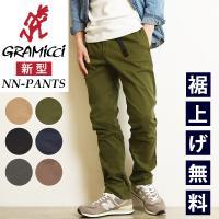 GRAMICCI グラミチ NN-PANTS ニューナローパンツ 0816-NOJ(全12色)