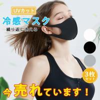夏用 ひんやり マスク 接触冷感 在庫あり 涼しい 3枚入 個包装 洗える UVカット 花粉 ウィルス PM2.5 対策 送料無料