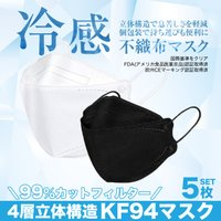 KF94 マスク 不織布 4層立体構造 不織布マスク 冷感 5枚セット 使い捨て 送料無料 1枚 5パック 99%カットフィルター採用 使い捨て 白 黒