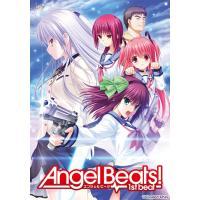 """5年ぶりに """"戦線メンバー"""" が帰ってくる! TVアニメの放送から5年、『Angel Beats!』..."""