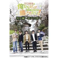 「そうだ、日本海に行こう――」 TOKYO MXで放送された『江口拓也の俺たちだってもっと癒されたい...