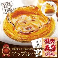 「りんごの街」北海道七飯町特産のりんごがたくさん入ったアップルパイ。  七飯の紅玉りんごの爽やかな酸...