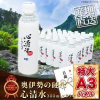 日本有数の硬度で、ミネラル分豊富  日本の美味しいミネラルのバランスの良い天然水。  硬度が200m...
