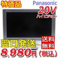 ●商品名:パナソニック 20V型 ハイビジョン 液晶テレビ ビエラ TH-L20X1HT ホテル仕様...