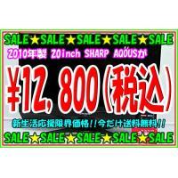 ●商品名:SHARP AQUOS 20V型 ハイビジョン 液晶テレビ LC-20E8 ●型式:LC-...