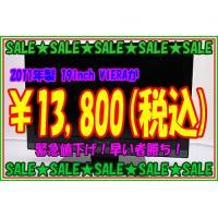 ●商品名:パナソニック 19V型 ハイビジョン 液晶テレビ VIERA TH-L19X3PS●型式:...