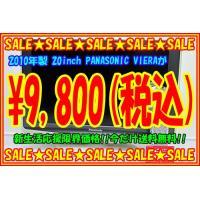 ●商品名:パナソニック ビエラ 20V型 ハイビジョン 液晶テレビ VIERA TH-L20X1 ●...