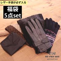 福袋 メンズ 2017 まとめ 手袋 レザー 革 ニット手袋 ネックウォーマー ヘアバンド セット ns-fkb-m05