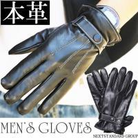 手袋/メンズ/レザー/革/グローブ/レザー手袋/防寒  光沢感がデキる男のアイテムに。 小物に本物素...