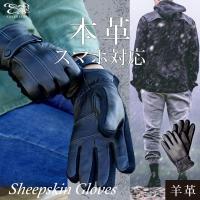 手袋/メンズ/レザー/革/メンズ手袋/ビジネス/カジュアル   素材:表(羊革) 裏(ポリエステル)