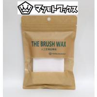 【ネコポス便発送可】 マツモトワックス BRUSH WAX ブラッシュワックス  固形ワックス スノーボード チューンナップ サマーゲレンデ