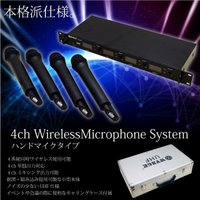 UHF4chワイヤレスマイクセット ハンドマイク4本付きフルセット 同時4チャンネル @UHF4ch...