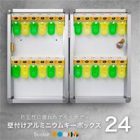 キーボックス 壁掛け 24本 収納 アルミ製 セキュリティー キーケース/インテリア/  大切な鍵の...