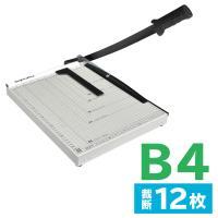 ペーパーカッター【激安】B4サイズ対応★B7〜B4・A4・A5がカット出来てとても便利!@ペーパーカ...