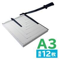 ペーパーカッター A3 裁断機 【 B7/B6/A5/B5/A4/B4/A3 】460mm×380m...