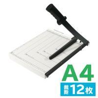 ペーパーカッター A4 裁断機 【 B7/B6/A5/B5/A5/B5/A4 】300×250mm対...