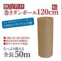 巻き段ボール 120cm × 50M 1本 片ダン 片段 片面 梱包材 梱包資材 緩衝材 包装資材 ...