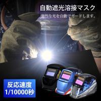 自動遮光溶接面 溶接マスク 反応速度 1/25000秒 アーク 遮光液晶型 MIG/TIG対応  溶...