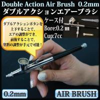 0.2mmエアブラシ ダブルアクションネイル 絵画・ネイル・プラモデル・フィギュア・ブライスなどをペ...