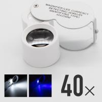 ルーペ LED 拡大鏡 40倍 虫眼鏡 LEDライト UVライト折りたたみ  携帯 専用ケース付き ...