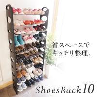 シューズ ラック 10段 スリム 下駄箱 靴箱 約30足 収納 できる薄型 ラック/ 組み立て式/2...