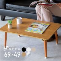 テーブル 折りたたみ 一人用 ローテーブル 69cm 49cm 29cm 長方形 白 黒 ナチュラル 折り畳み 1人用  @83405