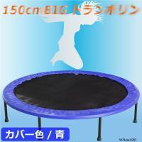 トランポリン/組み立て簡単 有酸素運動 150cm 青/ブルー  ダイエット/エクササイズ に大人か...
