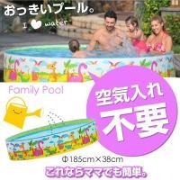 直径180cmの大型自立型プールです!  空気入れは不要!プール広げて水を入れるだけなのですぐに遊べ...