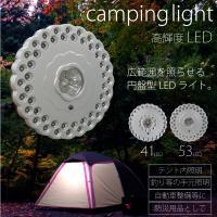 ランタン LED キャンプ UFOライト キャンピングライト 高輝度53発 円盤 電池式 アウトドア...