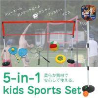 バスケット テニス バトミントン バレーボール フリスビー/5つのスポーツが楽しめる/ キッズスポー...