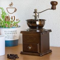 コーヒーミル 手動 おしゃれ アンティーク調 細挽/粗挽 調節 手挽きコーヒーミル  コーヒー豆/珈...