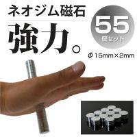 ネオジム 磁石/ネオジウム磁石 15mm/2mm 55個/セット 丸型  DIY 工作 プラモデル ...