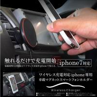 iphone 充電器 車 置くだけ マグネット エアコン吹き出し口 LED  車載フォルダー Qi ...